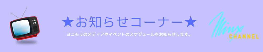 minx_info
